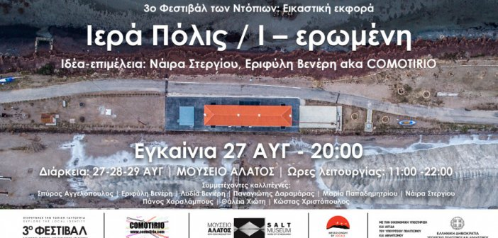 Μεσολόγγι: Έκθεση σύγχρονης τέχνης στο Μουσείο Άλατος: Ιερά Πόλις Ι/Ερωμένη