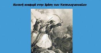 Πάλαιρος: Η δράση των οπλαρχηγών της Ζαβέρδας στο επίκεντρο εκδήλωσης