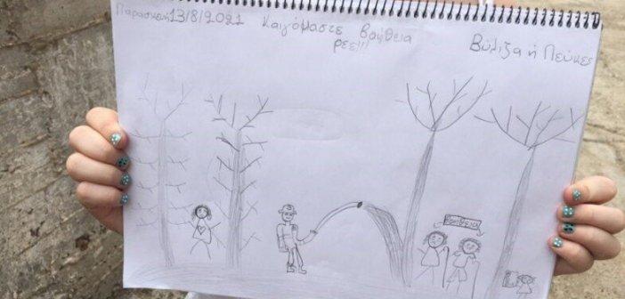 Ηλεία: «Καιγόμαστε βοήθεια ρε!!!» – Η παιδική ζωγραφιά που συγκλονίζει