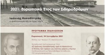 Ευρωπαϊκές Ημέρες Πολιτιστικής Κληρονομιάς 2021 από την Εφορεία Αρχαιοτήτων Αιτωλοακαρνανίας