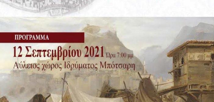 «Από την Επανάσταση του 1821 στην Απελευθέρωση της Ναυπάκτου – Σουλιώτες και Κραβαρίτες οπλαρχηγοί»
