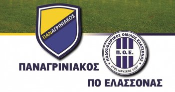 Κύπελλο Ελλάδας: Παναγρινιακός – ΠΟ Ελασσόνας το Σάββατο στο γήπεδο Αγ. Κωνσταντίνου