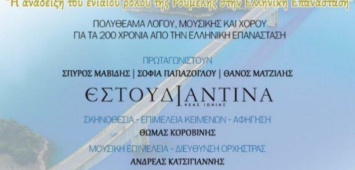 Περιφέρεια Δυτικής και Στερεάς Ελλάδας συνδιοργανώνουν την εκδήλωση «Άνεμος Λευτεριάς» στη Γέφυρα Τατάρνας