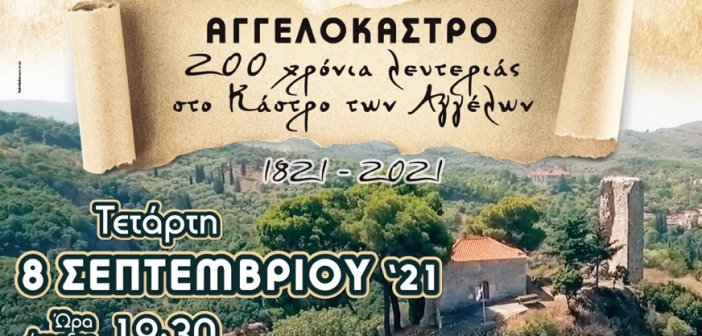 """Αγγελόκαστρο: Στις 8 Σεπτεμβρίου  η επετειακή εκδήλωση """"200 χρόνια λευτεριάς στο Κάστρο των Αγγέλων"""""""