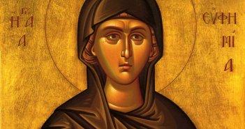 Στις 16 Σεπτεμβρίου εορτάζει η Αγία Ευφημία