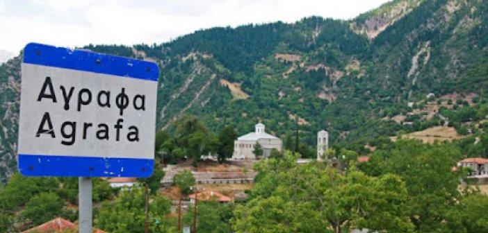 Υπουργείο Υποδομών: Εγκρίθηκε χρηματοδότηση €1,5 εκατ. για τον δρόμο Άγραφα – Σάικα – Όρια Νομού Καρδίτσας