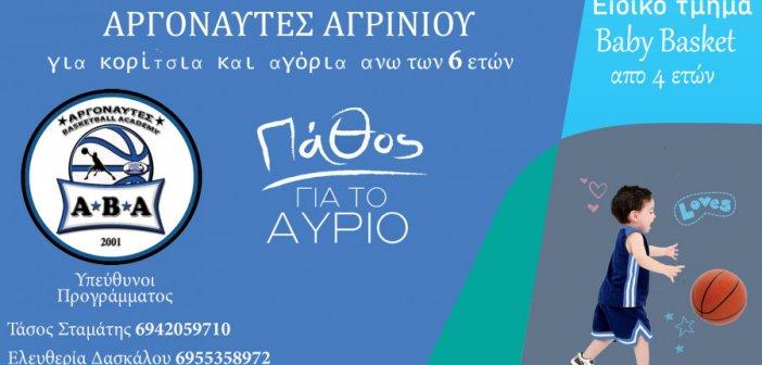 ΑΣ ΑΡΓΟΝΑΥΤΕΣ ΑΓΡΙΝΙΟΥ: Έναρξη των προπονήσεων της Ακαδημίας