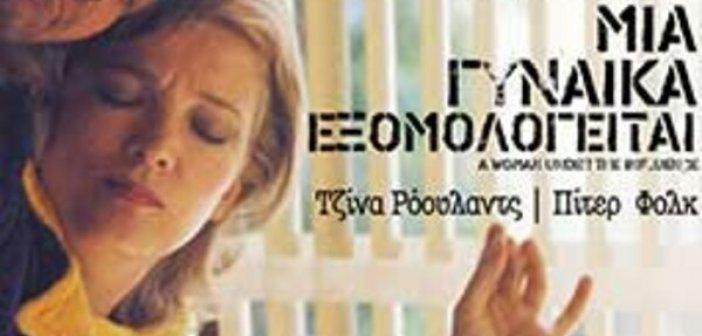 """Αγρίνιο: Στον """"Ελληνίς"""" το """"Μια γυναίκα εξομολογείται"""" του Τζον Κασσαβέτης"""