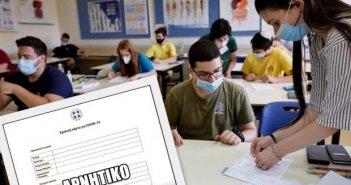 Δήμος Ξηρομέρου: Διανομή των self test από τα σχολεία – Πώς θα χορηγούνται – Αναλυτικές οδηγίες