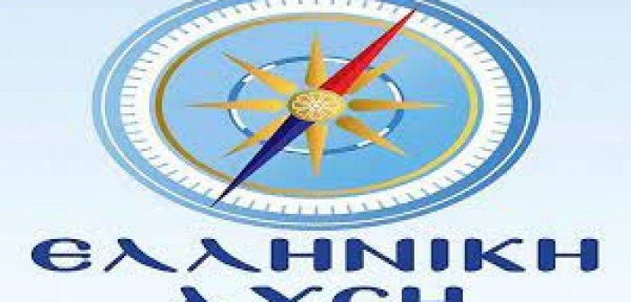 """Ερώτηση από βουλευτές της """"Ελληνικής Λύσης"""" για το Δημοτικό και το Νηπιαγωγείο του Καραϊσκάκη Ξηρομέρου"""