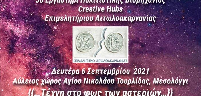 """Εργαστήριο του Επιμελητηρίου Αιτωλοακαρνανίας: """"Τέχνη στο φως των αστεριών"""""""