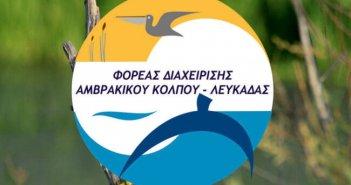 Πρέβεζα: Εγκαίνια του «Κέντρου Περιβαλλοντικής Ερμηνείας & Διαδραστικής Ψηφιακής Ενημέρωσης »