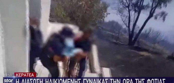 Κερατέα: Σώθηκε από τις φλόγες και έπεσε νεκρή από το χέρι του γιου της