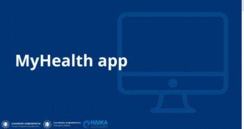 MyHealth app: Ιατρικές βεβαιώσεις με ένα «κλικ» – Τουλάχιστον 300 πολίτες συνδέθηκαν από την πρώτη μέρα