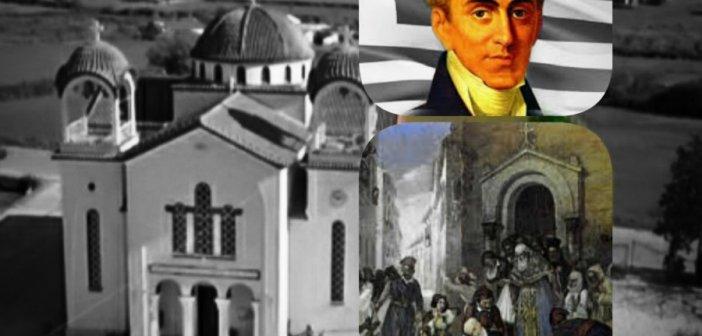 Μεγάλη Χώρα Αγρινίου: Μνημόσυνο για τον πρώτο κυβερνήτη της Ελλάδας Ιωάννη Καποδίστρια