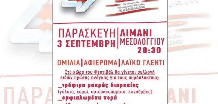 """47ο Φεστιβάλ της ΚΝΕ και του """"Οδηγητή"""" στο Μεσολόγγι"""