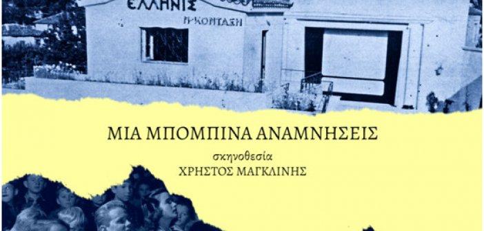 """Αγρίνιο: """"Μια μπομπίνα αναμνήσεις"""" στο """"Ελληνίς""""- Στις 27 Σεπτεμβρίου το ντοκιμαντέρ του Χρήστου Μαγκλίνη"""