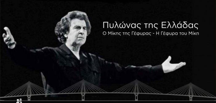 Ο συγκινητικός αποχαιρετισμός της Γέφυρας στο Μίκη