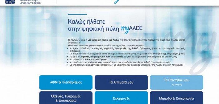 Τέλος εποχής για το TAXISNET – Ήρθε το myaade.gov.gr