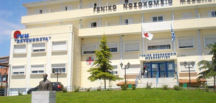 Με γνωματεύσεις του Νοσοκομείου «έπαιξαν» οι αναρρωτικές στο Μεσολόγγι