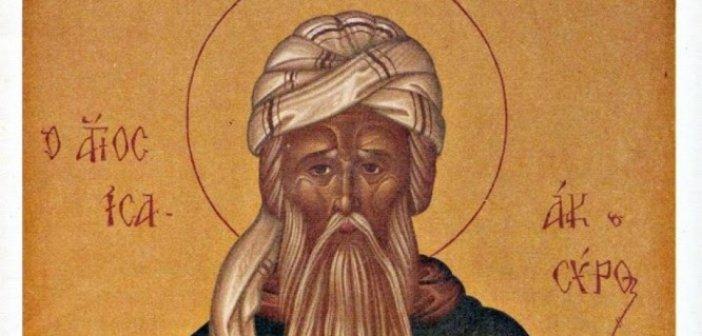Σήμερα 28 Σεπτεμβρίου τιμάται ο Όσιος Ισαάκ ο Σύρος