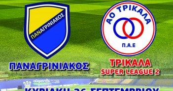 Κύπελλο Ελλάδας: Παναγρινιακός – Τρίκαλα (super league 2) στο γήπεδο του Παναιτωλικού την Κυριακή