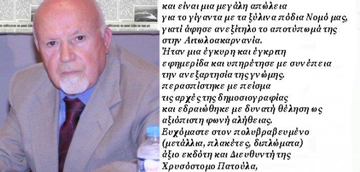 Έκλεισε η ιστορική εφημερίδα «Αιτωλοακαρνανική» του εκδότη και διευθυντή Χρυσόστομου Πατούλα