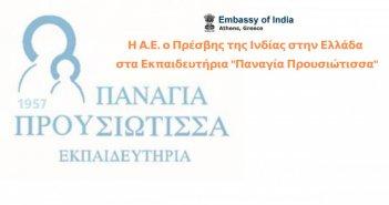 """Ο Πρέσβης της Ινδίας στην Ελλάδα στα Εκπαιδευτήρια """"Παναγία Προυσιώτισσα"""""""