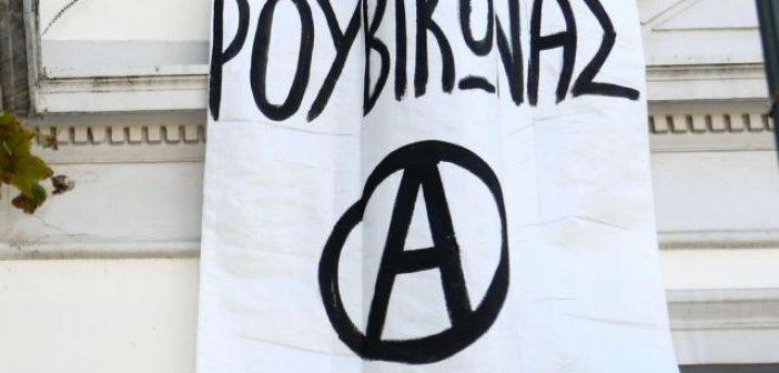 Παρέμβαση Ρουβίκωνα στο πολιτικό γραφείο του υπουργού Δικαιοσύνης