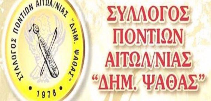 Το νέο διοικητικό συμβούλιο του Συλλόγου Ποντίων Αιτωλοακαρνανίας
