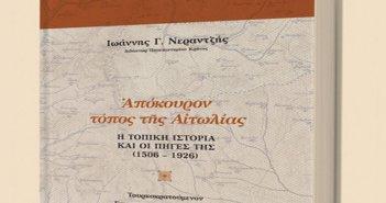 Θέρμο: Παρουσίαση του βιβλίου «Απόκουρον τόπος της Αιτωλίας» του Ιωάννη Νεραντζή