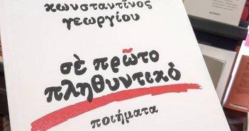 Αγρίνιο: Παρουσιάζεται το βιβλίο του Κωνσταντίνου Γεωργίου «Σε πρώτο πληθυντικό»