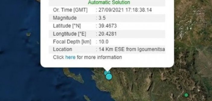 Σεισμική δόνηση 3,5 Ρίχτερ κοντά στην Ηγουμενίτσα