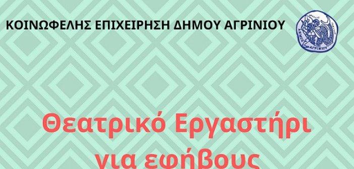 Αγρίνιο: Αρχίζουν τον Οκτώβριο τα μαθήματα στο Θεατρικό Εργαστήρι για εφήβους