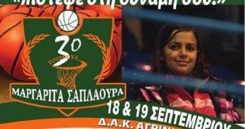 3ο τουρνουά μπάσκετ «Μαργαρίτα Σαπλαούρα» στις 18 και 19 Σεπτεμβρίου