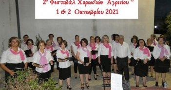 19 Χορωδίες θα συμμετάσχουν στο 2ο Φεστιβάλ Χορωδιών Αγρινίου