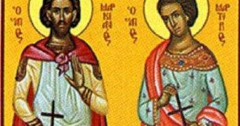 Στις 25 Οκτωβρίου τιμώνται οι Άγιοι Μαρκιανός και Μαρτύριος οι νοτάριοι