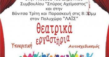 Έναρξη μαθημάτων Θεατρικών Εργαστηρίων του Δήμου Ακτίου Βόνιτσας
