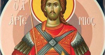 Σήμερα 20 Οκτωβρίου τιμάται ο Άγιος Αρτέμιος: Ο Μεγαλομάρτυρας