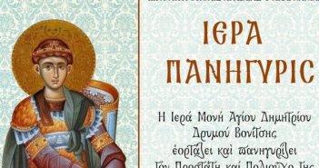 Πανηγυρίζει την Τρίτη 26 Οκτωβρίου η Ιερά Μονή Αγίου Δημητρίου Δρυμού Βονίτσης