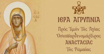 Ιερά Μονή Εισοδίων της Θεοτόκου Μυρτιάς: Ολονύκτια Αγρυπνία προς τιμήν της Αγίας Αναστασίας της Ρωμαίας