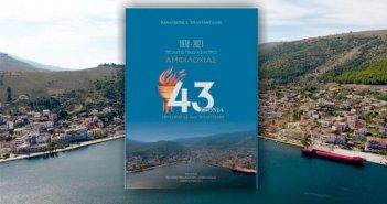 Αμφιλοχία: Σε πολιτιστικά μονοπάτια το νέο βιβλίο του Παναγιώτη Τριανταφύλλη