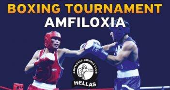 Στο Κλειστό Στάδιο Αμφιλοχίας το Διεθνές τουρνουά πυγμαχίας