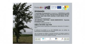 Επιμελητήριο Αιτωλοακαρνανίας: Στη φωτογραφία αφιερωμένο το 9ο Εργαστήρι Πολιτιστικής Βιομηχανίας