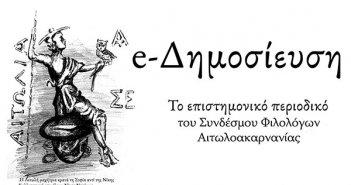 Ένα νέο Πανελλαδικό Επιστημονικό Περιοδικό – Από την Αιτωλοακαρνανία ξεκινά η e-Δημοσίευση