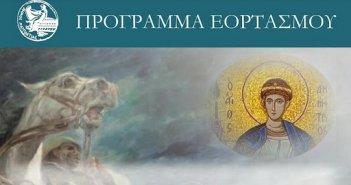 Ο Δήμος Ναυπακτίας τιμά τον Πολιούχο Άγιο Δημήτριο και εορτάζει την 28η Οκτωβρίου