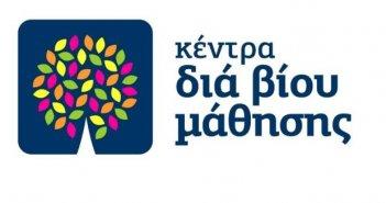 Δήμος Αγρινίου: Πρόσκληση συμμετοχής στα τμήματα μάθησης του Κέντρου Διά Βίου Μάθησης