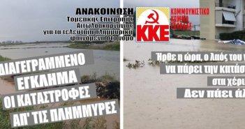 """ΚΚΕ Τ.Ο. Αιτωλοακαρνανίας: """"Προδιαγεγραμμένο έγκλημα οι καταστροφές από τις πλημμύρες"""""""