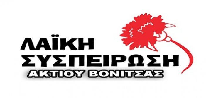 Λαϊκή Συσπείρωση Ακτίου – Βόνιτσας: Ούτε σκέψη για συγχώνευση τμημάτων στα σχολεία του δήμου Ακτίου – Βόνιτσας