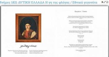Παρουσιάζεται το Λεύκωμα «ΜΝΗΜΕΣ 1821 – Δυτική Ελλάδα – Η Γη της Φλόγας»